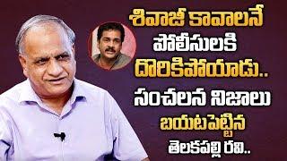 Hero Sivaji wantedly made police to catch him: Telakapalli..