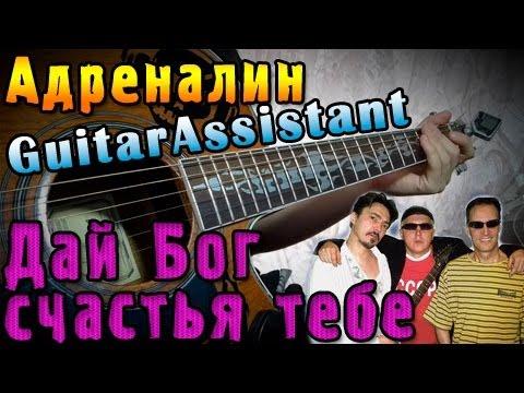 Адреналин - Дай Бог счастья тебе (Урок под гитару)