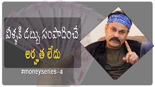 How to earn crores- Episode 4- Naga Babu..