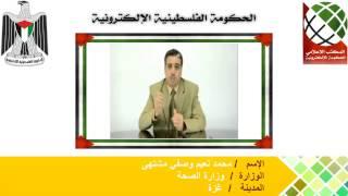 وزارة الصحة  - محمد مشتهى