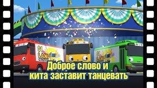 📽Доброе слово и кита заставит танцевать! l Тематический театр Тайо #15 l Приключения Тайо