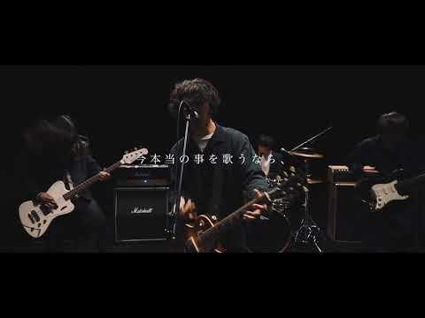 KAKASHI - 本当の事 - 【Music Video】