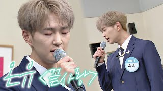 샤이니(SHINee)의 장점❣️ 음색부터 GOD벽한 온유(ONEW)의 〈끝사랑〉♬ 아는 형님(Knowing bros) 268회 | JTBC 210220 방송