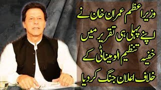 Strong Message of Prime Minister Imran Khan  in his First Complete Speech to Nation