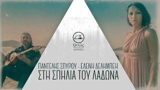 Pantelis Spyrou - Pantelis Spyrou - Eleni Delimpei Sti Spilia tou Ladona