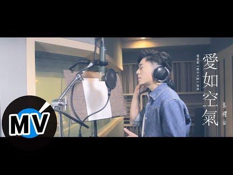 韋禮安 Weibird Wei - 愛如空氣 (官方版MV) - 電視劇《復合大師》插曲、韓劇《鄰家律師趙德浩》片尾曲