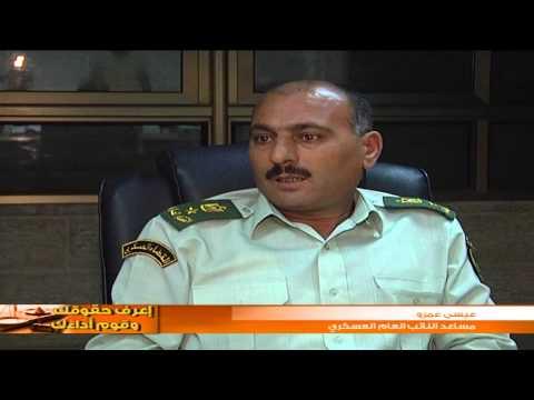 القضاء العسكري سبيل المواطن للحصول على حقوقه من العسكريين