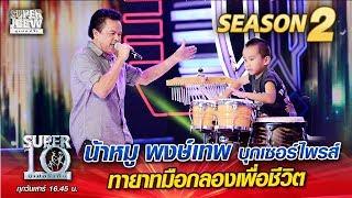 น้าหมู พงษ์เทพ บุกเซอร์ไพรส์ น้องบูมบูม ทายาทมือกลองเพื่อชีวิต| SUPER 10 Season 2