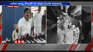 YS Viveka Murder Case: EX Minister Adinarayana Reddy Press..