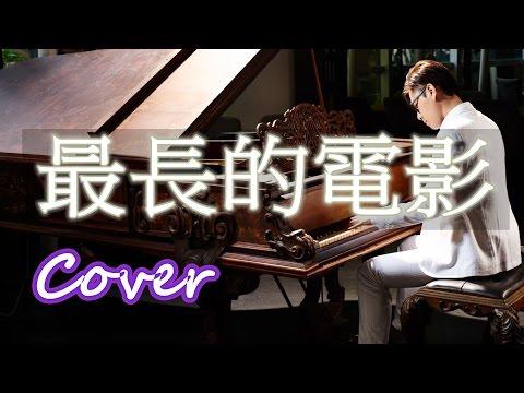 最長的電影 (周杰倫) 鋼琴 Jason Piano