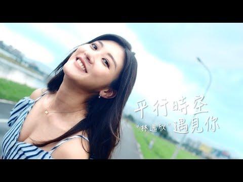 【平行時空遇見你】詞曲by Shara林逸欣