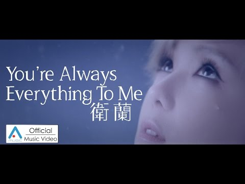 Janice 衛蘭 《You're Always Everything To Me》官方MV