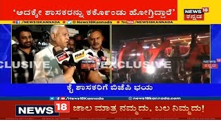 BS Yeddyurappa Addresses Media After Congress CLP Meeting
