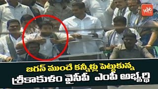 Watch: MP Candidate Duvvada Srinivas Cries In front Of Jag..