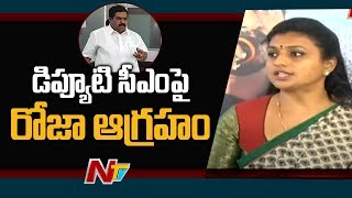 MLA Roja serious over Dy CM Narayana Swamy tour in Puttur..