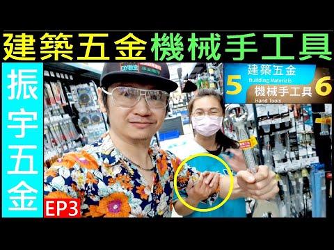 振宇五金EP3【DIY建築五金/機械手工具】民雄店/白同學店家實境