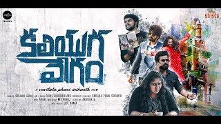 Kaliyuga Vegam - New Telugu Independent Film Trailer 2019