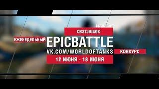 EpicBattle : CB3TJIU4OK / Jagdpanther (конкурс: 12.06.17-18.06.17)