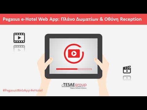 Πλάνο Δωματίων & Οθόνη Reception - Pegasus e-Hotel Web App