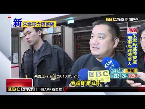 最新》朱雪璋斷人腳筋判6年落跑遭通緝 傳遭陸公安逮捕@東森新聞 CH51