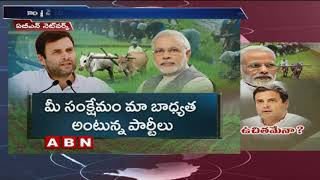 All political parties focus on Welfare schemes ahead of El..