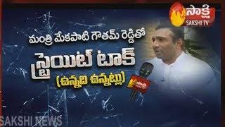 Straight Talk With Minister Mekapati Goutham Reddy-Intervi..