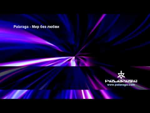 Palaraga - Мир без любви    [www.palaraga.com]
