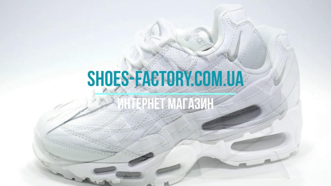2b89047a Белые кроссовки Nike Air Max 95, White (Аир макс) Просмотры : 68 от : Shoes  Factory. Смотреть
