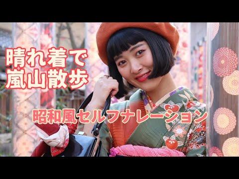 【出費ゼロ円振袖コーデ】アマイワナの成人の日〜京都嵐山散歩〜