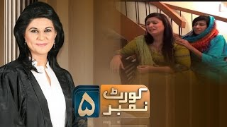 Mohabbat Ka Qatl | Court No.5 | SAMAA TV | 10 Nov 2016