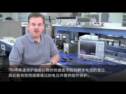 Introduction to the Bourns® TBU® High-Speed Protector (Chinese Simplified)