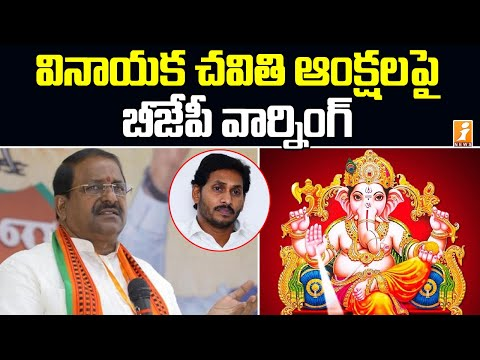 AP BJP chief Somu Veerraju demands to withdraw orders restricting Vinayaka Chavithi celebrations