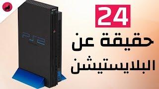 هل ممكن تشغل العاب اكس بوكس على بلايستيشن 2؟ حرامي السيارات 2 ...