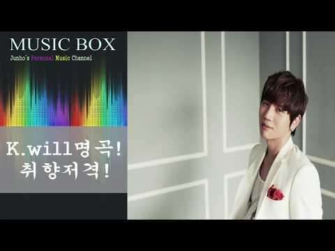best song of K.will-케이윌 노래 모음【韩国歌手-K.will】