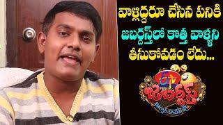 Adhire Abhi gave me break in Jabardasth: Comedian Mohan (K..