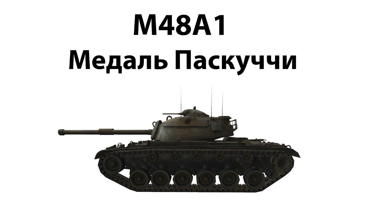 M48A1 - Медаль Пасчкуччи