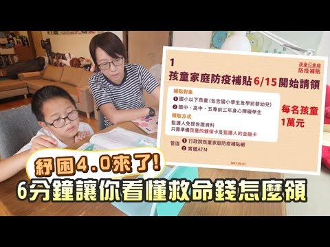185萬人可領1萬或3萬 勞工紓困Q&A《蘋果》一表教你懂 | 台灣新聞 Taiwan 蘋果新聞網
