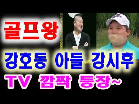 강호동 아들 강시후 골프왕으로 TV 에 깜짝 등장, 미래 한국의 타이거 우즈 기대~