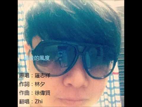 搞笑+最後的風度 羅志祥 (翻唱by Zhi)