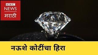 Jacob diamond bigger than Kohinoor | 900 कोटी किंमतीचा जेकब हिरा (BBC News Marathi)
