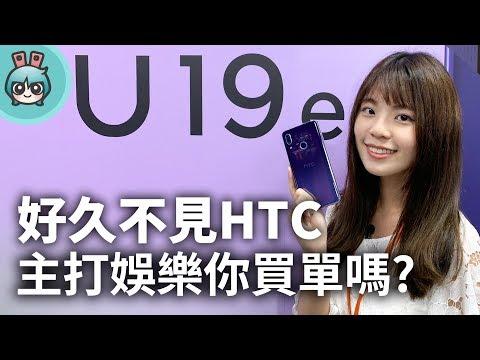 HTC U19e新機推出帶你看!主打娛樂體驗新感覺~ 虹膜辨識、三鏡頭通通有!