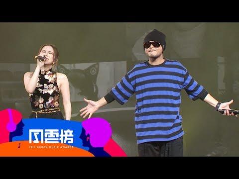 黃明志 Namewee & G.E.M. 鄧紫棋 - 漂向北方【第 13 屆 KKBOX 風雲榜】