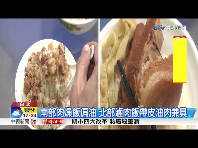 韓國瑜愛吃的滷肉飯 南北名稱.配菜大不同