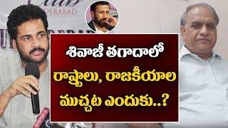Telakapalli Ravi Reacts On Actor Sivaji's Version..