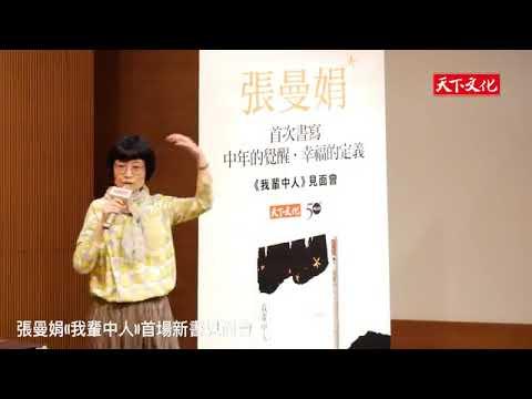 張曼娟«我輩中人»首場新書見面會