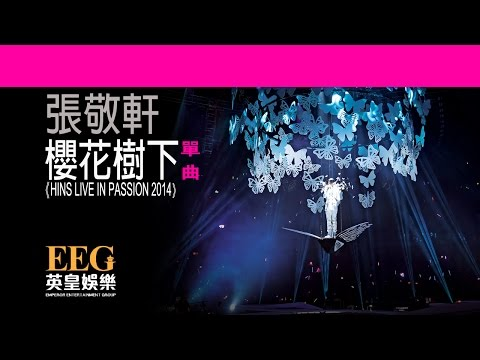 張敬軒 Hins Cheung《櫻花樹下 - HINS LIVE IN PASSION 2014》[Lyrics MV]