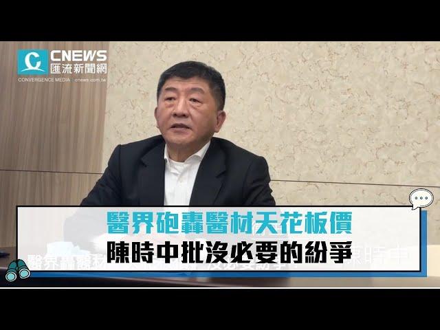 【有影】醫界連日砲轟醫材「天花板價」 陳時中親上火線:沒必要的紛爭!