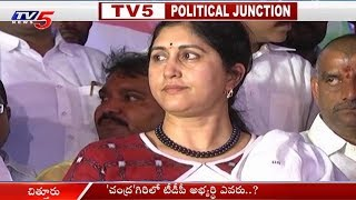 Who is Chandragiri TDP Candidate..? : Political Junction..