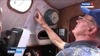 Яхта «Сибирь» покинула гавань Тобольска
