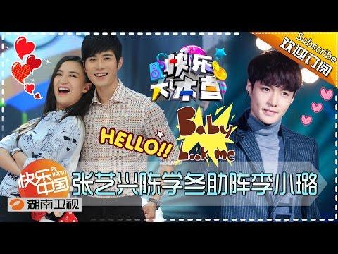 《快乐大本营》20151121期: 李小璐携众人可爱来袭 Happy Camp: Cute Arrival Of Li Xiaolu【湖南卫视官方版1080P】